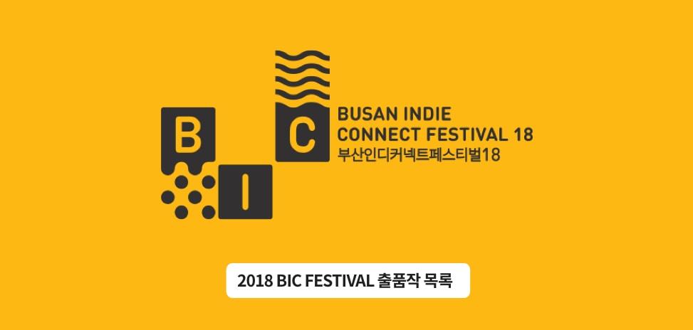 2018 BIC Festival ??? ?? | minimap.net